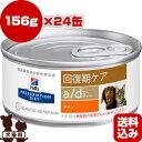 ヒルズ プリスクリプションダイエット a/d 缶 チキン 回復期ケア 156g×24 ▼b ペット フード ドッグ キャット 犬 猫 療法食 ウェット …