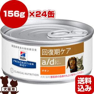 プリスクリプション ダイエット a/d 缶 チキン 回復期ケア 156g×24 日本ヒルズ ▼b ペット フード ドッグ キャット 犬 猫 療法食 ウェット 送料込