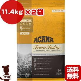【45%OFF!!】アカナクラシック プレイリーポートリー 11.4kg×2袋 アカナファミリージャパン ▽t ペット フード 犬 ドッグ 総合栄養食 送料無料