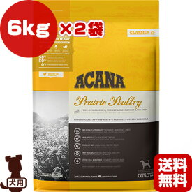 【45%OFF!!】アカナクラシック プレイリーポートリー 6kg×2袋 アカナファミリージャパン ▽t ペット フード 犬 ドッグ 総合栄養食 送料無料