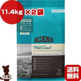 【45%OFF!!】アカナクラシック ワイルドコースト 11.4kg×2袋 アカナファミリージャパン ▽t ペット フード 犬 ドッグ 総合栄養食 送料無料
