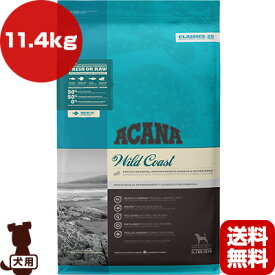 【45%OFF!!】アカナクラシック ワイルドコースト 11.4kg アカナファミリージャパン ▽t ペット フード 犬 ドッグ 総合栄養食 送料無料