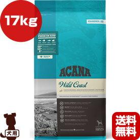 【45%OFF!!】アカナクラシック ワイルドコースト 17kg アカナファミリージャパン ▽t ペット フード 犬 ドッグ ドライ 総合栄養食 送料無料