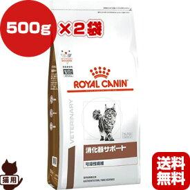 ロイヤルカナン ベテリナリーダイエット 猫用 消化器サポート 可溶性繊維 ドライ 500g×2袋 ▼b ペット フード 猫 キャット 療法食 送料無料