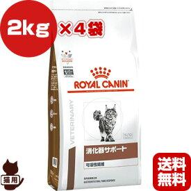 ロイヤルカナン ベテリナリーダイエット 猫用 消化器サポート 可溶性繊維 ドライ 2kg×4袋 ▼b ペット フード 猫 キャット 療法食 送料無料