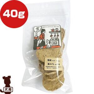 ■京 鮭のちっぷす 40g ボンルパ ▼g ペット フード 犬 ドッグ おやつ 国産
