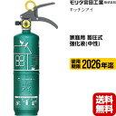消火器 キッチンアイ エメラルドグリーン MVF1HAG リサイクルシール付 使用期限2026年迄 家庭用 蓄圧式 強化液 中性 …