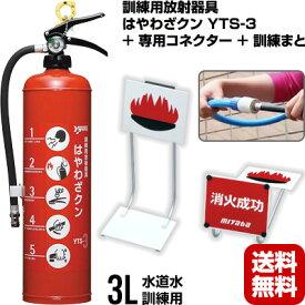 消火器 はやわざクン YTS-3+専用コネクター YTS3NSJ+おてがる訓練まと VT1TRセット 訓練用放射器具 消火訓練用品 訓練用 水消火器 送料無料 同梱不可