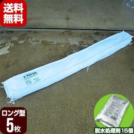 土No袋 ロング型5枚+脱水処理剤15個 丸和ケミカル ▼ 土のう 土嚢 水害対策 工事 緊急 日本製 #725 メーカー直送 代引不可 同梱不可 送料無料