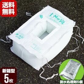 土No袋 新箱型5枚+脱水処理剤5個 丸和ケミカル ▼ 土のう 土嚢 水害対策 工事 緊急 日本製 #732 メーカー直送 代引不可 同梱不可 送料無料