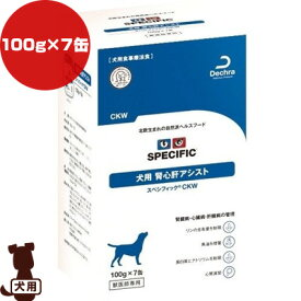 スペシフィック 犬用 CKW 腎心肝アシスト 100g×7缶 ▼b ペット フード 犬 ドッグ 食事療法食 ウェット SPECIFIC
