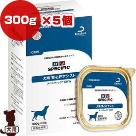 スペシフィック 犬用 腎心肝アシスト CKW 300g×5個 Dechra ▼b ペット フード 犬 ドッグ 食事療法食 ウェット SPECIFIC