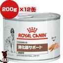 ロイヤルカナン ベテリナリーダイエット 犬用食事療法食 消化器サポート 低脂肪 200g×12缶 ▼b ペット フード 犬 ド…