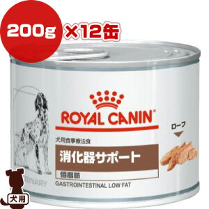 ロイヤルカナン ベテリナリーダイエット 犬用食事療法食 消化器サポート 低脂肪 200g×12缶 ▼b ペット フード 犬 ドッグ ウェット