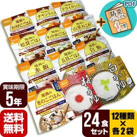 非常食セット 防災食 アルファ米 24食セット[12種類×各2袋] 尾西食品 送料無料 たけのこ