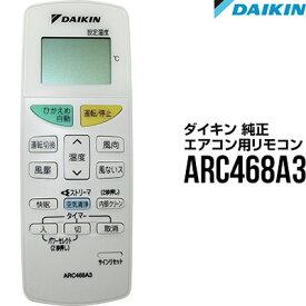 ダイキン 純正 エアコン用 リモコン ARC468A3 DAIKIN ゆうパケット 代引不可