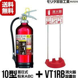 消火器 UVM10AL リサイクルシール付 2020年製 10型 蓄圧式 粉末ABC + 消火器設置台 VT1RB モリタ宮田工業 送料無料 同梱不可