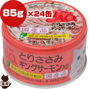 チャオ とりささみ キングサーモン入り 85g×24缶 いなばペットフード ▼a ペット フード 猫 キャット ウェット 国産
