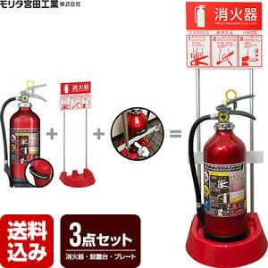 消火器 MEA10B + 消火器設置台 VT1RB + ぱっちんプレート VT1OP モリタ宮田工業 送料込