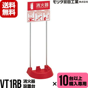 【10台以上購入専用価格】消火器 設置台 スタンド VT1RB モリタ宮田工業 送料無料
