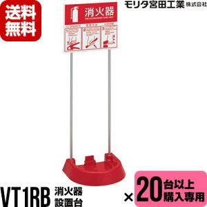 【20台以上購入専用価格】消火器 設置台 スタンド VT1RB モリタ宮田工業 送料無料