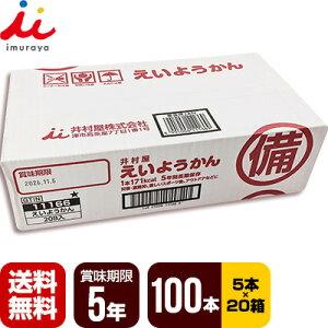 井村屋 えいようかん 20箱[60g×100本] 非常食 保存食 送料無料