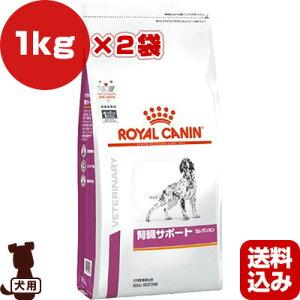 ロイヤルカナン ベテリナリーダイエット 犬用 腎臓サポート セレクション ドライ 1kg×2袋 ▼b ペット フード 犬 ドッグ 療法食 慢性腎臓病 送料込