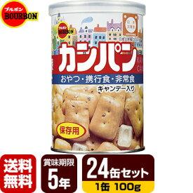 ブルボン 缶入カンパン キャップ付 24缶セット [1缶100g] 非常食 保存食 送料無料