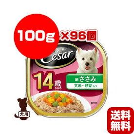 シーザー 14歳からの絹ささみ 玄米・野菜入り 100g×96個 マースジャパン ▼a ペット フード 犬 ドッグ ウェット トレイ 送料無料