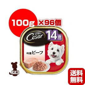 Cesar シーザー 14歳からの吟選ビーフ 100g×96個 マースジャパン ▼a ペット フード 犬 ドッグ ウェット トレイ 送料無料