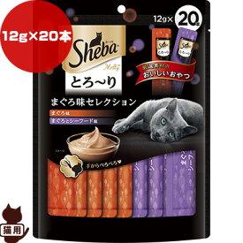 シーバ メルティ とろーり まぐろ味セレクション 12g×20本 マースジャパン ▼a ペット フード 猫 キャット ウェット おやつ