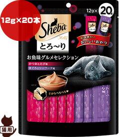 シーバ メルティ とろーり お魚味グルメセレクション 12g×20本 マースジャパン ▼a ペット フード 猫 キャット ウェット おやつ