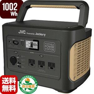 JVCケンウッド ポータブル電源 BN-RB10-C JVC 1002Wh 1000W 大容量 蓄電池 ソーラー 非常用電源 ポータブルバッテリー 送料無料