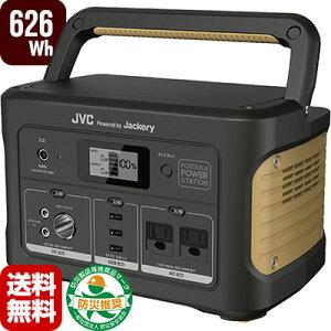 JVCケンウッド ポータブル電源 BN-RB62-C JVC 626Wh 500W 大容量 蓄電池 ソーラー 非常用電源 ポータブルバッテリー 送料無料