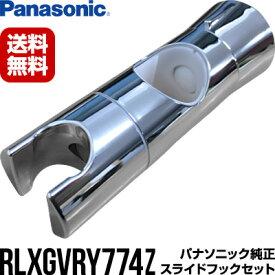 パナソニック RLXGVRY774 スライドフックセット 1個 ▼バス用品 シャワーヘッド パーツ 部品 送料無料
