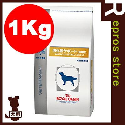 ベテリナリーダイエット 犬用 消化器サポート 低脂肪 ドライ 1kg ロイヤルカナン▼b ペット フード ドッグ 犬 療法食