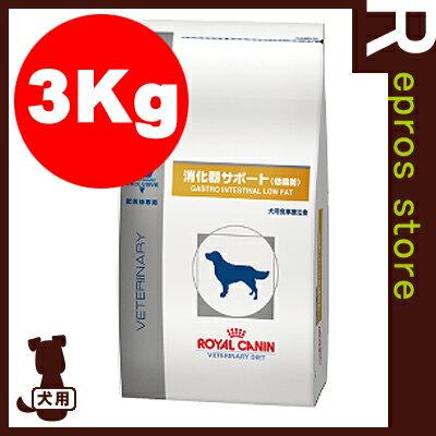 ベテリナリーダイエット 犬用 消化器サポート 低脂肪 ドライ 3kg ロイヤルカナン▼b ペット フード ドッグ 犬 療法食