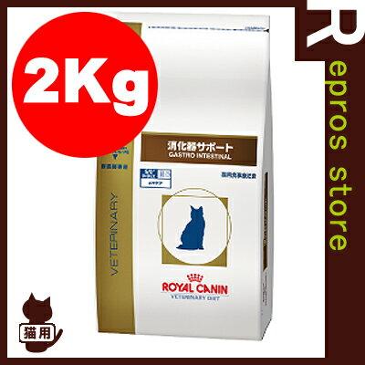 ベテリナリーダイエット 猫用 消化器サポート ドライ 2kg ロイヤルカナン▼b ペット フード キャット猫 療法食