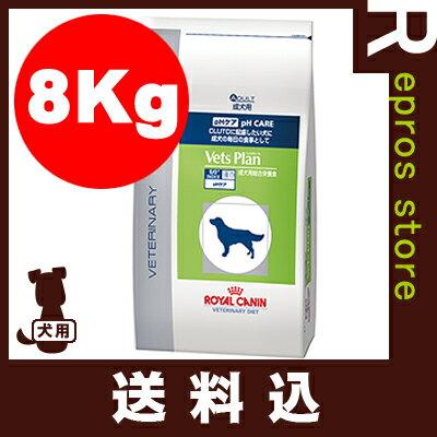 【送料込】ベッツプラン 犬用 pHケア 8kg ロイヤルカナン▼b ペット フード ドッグ 犬 成犬 アダルト 下部尿路 準療法食