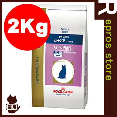 ベッツプラン 猫用 pHケア フィッシュ 2kg ロイヤルカナン▼b ペット フード キャット猫 下部尿路 準療法食