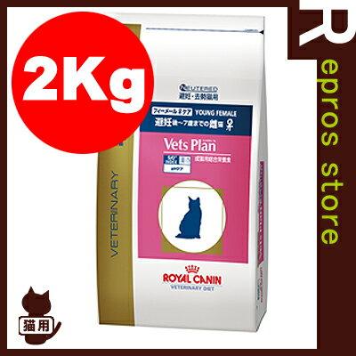 ベッツプラン 猫用 フィーメールケア 2kg ロイヤルカナン▼b ペット フード キャット猫 避妊猫 準療法食