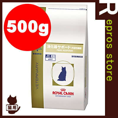 ベテリナリーダイエット 猫用 消化器サポート 可溶性繊維 500g ロイヤルカナン▼b ペット フード キャット猫 療法食
