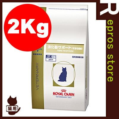ベテリナリーダイエット 猫用 消化器サポート 可溶性繊維 2kg ロイヤルカナン▼b ペット フード キャット猫 療法食