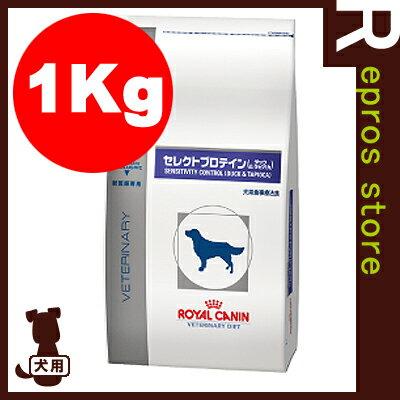 ベテリナリーダイエット 犬用 セレクトプロテイン ダック&タピオカ ドライ 1kg ロイヤルカナン▼b ペット フード ドッグ 犬 療法食 アレルギー