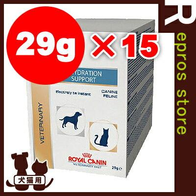 ベテリナリーダイエット 犬猫用 電解質サポート パウダー 29g×15袋入 ロイヤルカナン▼b ペット フード ドッグ キャット 犬 猫 療法食