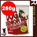 【国産】☆ワンラック ドッグシニアミルク 280g 森乳サンワールド▼g ペット フード ドッグ 犬 ミルク 高齢犬 シニア 介護