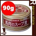 馬肉のスープ煮 90g デビフ dbf ▼a ペット フード ドッグ 犬