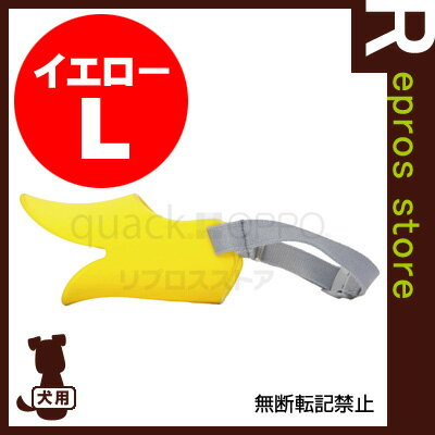 ☆OPPO quack クァック L イエロー テラモト ▽b ペット グッズ 犬 ドッグ 口輪