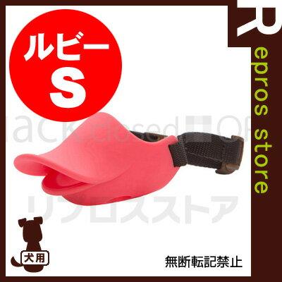 ☆OPPO quack closed クァック クローズド S ルビー テラモト ▽b ペット グッズ 犬 ドッグ 口輪