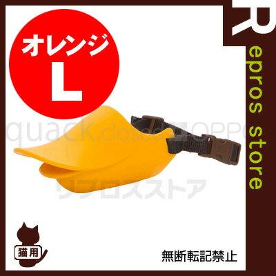 ☆OPPO quack closed クァック クローズド L オレンジ テラモト ▽b ペット グッズ 犬 ドッグ 口輪